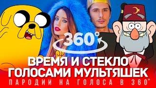 360 VIDEO | ВРЕМЯ И СТЕКЛО Голосами Мультяшек (Навернопотомучто)