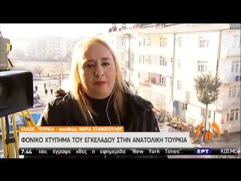 Μάχη με το χρόνο για επιζώντες στην Τουρκία | 27/01/2020 | EΡΤ