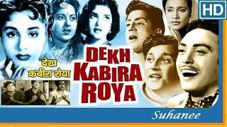 Dekh Kabira Roya 1957 Evergreen Songs - YouTube