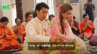 အဆိုေတာ္ ေ၀လၽွံ ႏွင့္ သန္႔စင္မြန္ တို႔ရဲ့ မဂၤလာဦး ဆြမ္းေကၽြး - Wai Hlan Wedding