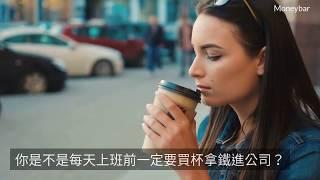 每天1杯咖啡多可怕?戒掉「拿鐵因子」多存一桶金!