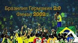 Сборная Бразилии 2002 ВСЕ ГОЛЫ СУПЕР КОМАНДА Все голы сборной Бразилии 2002 Чемпионат мира