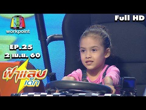 ฟ้าแลบเด็ก | น้องคิมซุน,น้องเจสซี่,น้องตั่งตั๊ง | 2 เม.ย. 60 Full HD