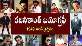 రజినీకాంత్ బయోగ్రఫీ | Rajinikanth Biography | Rajinikanth real sotry