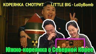 Реакция Кореянки на LITTLE BIG - Lolly Bomb [рус суб]