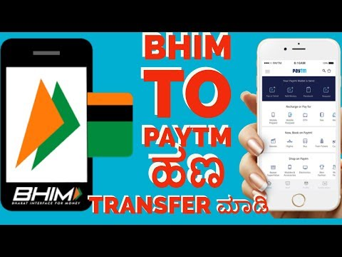 how to transfer money from bhim to paytm in Kannada 2018