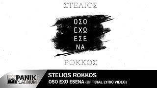 Στέλιος Ρόκκος   Όσο Έχω Εσένα (2018 Version)   Official Lyric Video