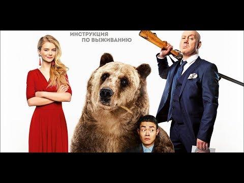 Как я стал русским — Русский трейлер (2019)