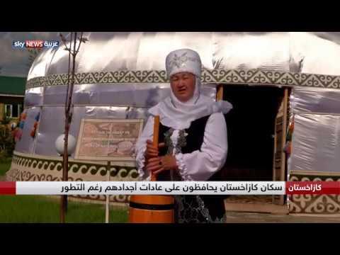 العرب اليوم - شاهد:حليب الفرس الذي يشربه سكان كازاخستان حتى اليوم