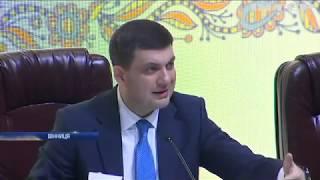 Успіхи децентралізації на Вінниччині: Володимир Гройсман визначив головні досягнення України