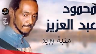 تحميل اغاني محمود عبد العزيز _ محبة وريد /mahmoud abdel aziz, MP3