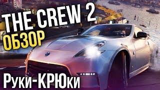 The Crew 2 - Руки-КРЮки (Обзор/Review)