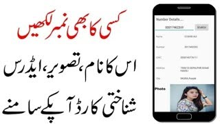 how to find mobile number in pakistan - मुफ्त ऑनलाइन