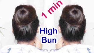1 Minute High Bun With Trick For Thin Hair / Quick Easy Bun For Thin Hair