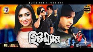 Bangla Movie   Hitman   Shakib Khan, Apu Biswas, Misha Showdagor   Eagle Movies (OFFICIAL)