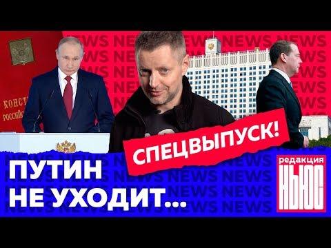 Послание Путина и отставка Медведева: что все это значит / Редакция Невс