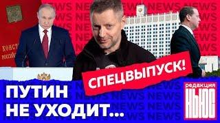 Послание Путина и отставка Медведева: что все это значит? / Редакция News