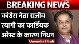 Rajiv Tyagi Passes Away : टीबी डिबेट के दौरान आया हर्ट अटैक | Congress spokesperson | वनइंडिया हिंदी
