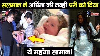 अस्पताल में सलमान ने बेटी की मां बनी अर्पिता को दिया ये तोहफा, दिल थामकर देखें ये वीडियो|Salman Khan
