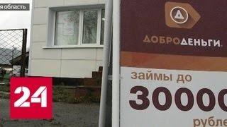Коллекторы угрожают поджечь деревню в Томской области - Россия 24