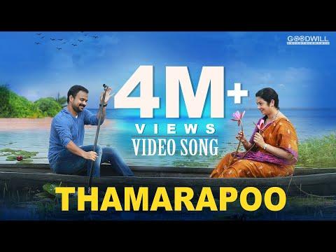 Thamarapoo Song - Kuttanadan Marpappa
