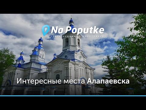 Достопримечательности Алапаевска. Попутчики из Екатеринбурга в Алапаевск.