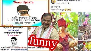 facebook full funny assamese memes || TRBA ||