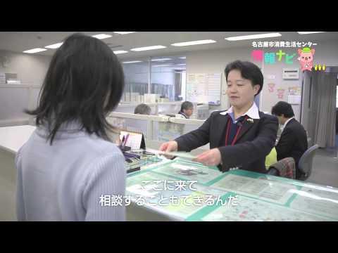 名古屋市消費生活センターのご紹介