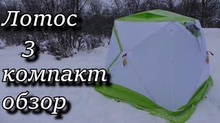 Палатка для зимней рыбалки лотус 3