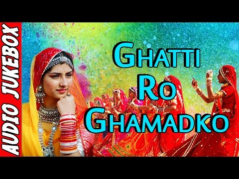 MARWADI New FAGAN Songs 2016 | 'Ghatti Ro Ghamadko' | AUDIO Jukebox | Rajasthani HOLI Songs