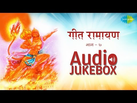 Geet Ramayana (Vol. 7) | Popular Marathi Songs | Audio Jukebox