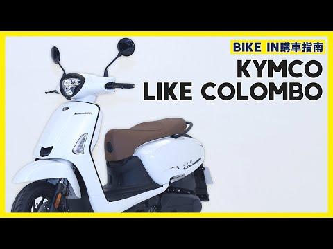 [購車指南] KYMCO LIKE COLOMBO 150