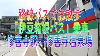 路線バスでお散歩!「伊豆箱根バス」乗車・修善寺駅~修善寺温泉場