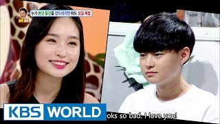 Lose Temper If You Touch My Stuff [Hello Counselor / 2016.09.19]