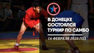 Турнир по самбо посвященный 75-летию Победы в Великой Отечественной войне