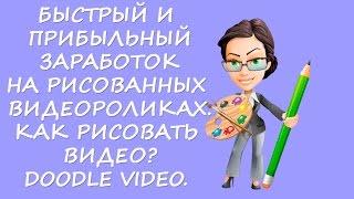 Быстрый и прибыльный заработок на рисованных видеороликах.Как рисовать видео?Doodle Video.  sparkol