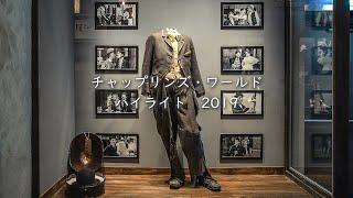 【チャールズ・チャップリン】世界で唯一無二のミュージアムの魅力を紹介〜Chaplin's Worldハイライト〜【スイス情報.com】