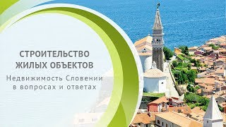 Недвижимость Словении: строительство жилых объектов