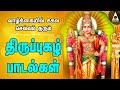 செல்வம் தரும் திருப்புகழ்   செவ்வாய் அன்று கேட்க வேண்டிய முருகன் பாடல்கள்   Murugan Thirupugal Songs