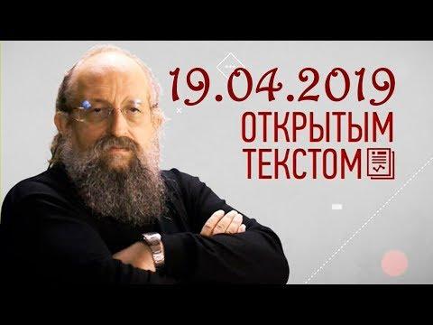 Анатолий Вассерман - Открытым текстом 19.04.2019 видео