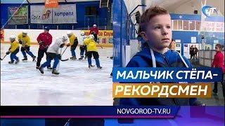 10-летний новгородец Степа Яковлев вписал свое имя в книгу рекордов России
