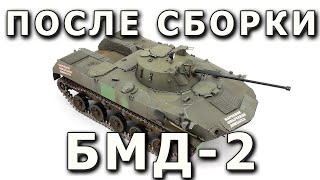 После сборки - БМД-2 от Панда 1:35, (Built model BMD-2 Panda 1/35)