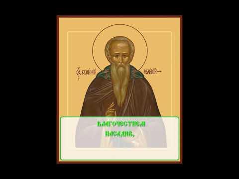 Молитва  Песнопение  Тропарь Преподобный Евфимий Великий