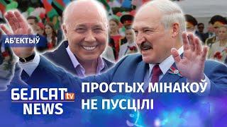 Лукашэнка адзначыў 3 ліпеня з дзяўчатамі, Саладухам і Колем. Навіны 3 ліпеня | Лукашенко отметил