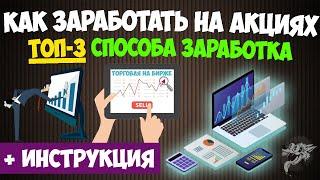 Заработок на акциях 📈 - как заработать на акциях и ценных бумагах: ТОП-3 способа + инструкция 💸