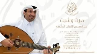 تحميل اغاني جديد الفنان عيسى الكبيسي - مرت و شبت |2017 MP3