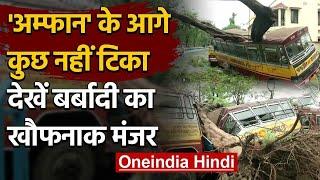 Cyclone Amphan: West Bengal और Odisha में दिखा तबाही का मंजर | वनइंडिया हिंदी