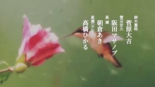 大河ドラマOPクレジット付2017おんな城主直虎