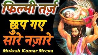 छुप गए सारे नजारे...फिल्मी गाने की धुन पर कृष्ण का सुपरहिट भजन    Mukesh Kumar Meena Bhajan