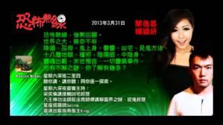 恐怖熱線 2013-3-31 關逸基, Icy, 嘉賓 Matthew (今集非常好聽!)